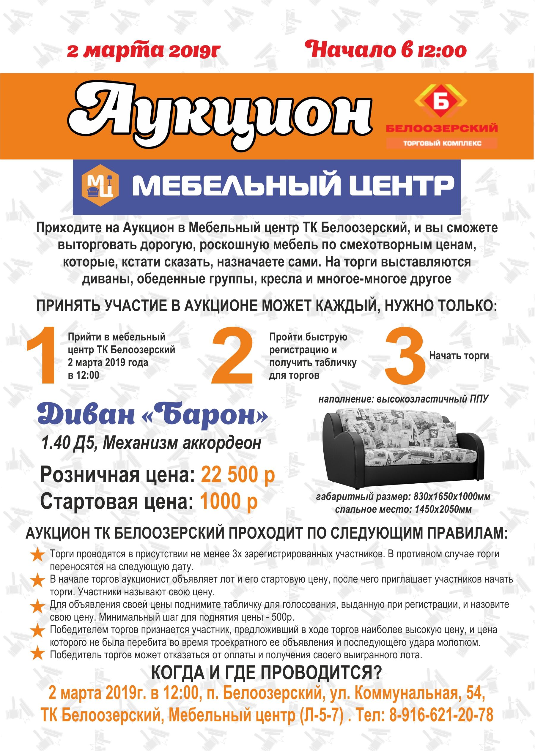 Аукцион листовка_2